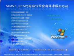 最新纯净带office2003 GHOST XP SP3 2013.03