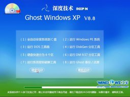深度技术 Ghost Windows XP v8.8