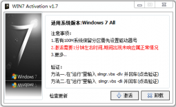 win7 activation最新版本|windows7 activation 1.8激活工具
