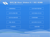<font color='#FF0000'>系统之家Ghost Win8 x86专业版v201704</font>