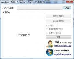 Windows 7 Folder Background Changer v1.1 汉化版 (Windows7文件夹背景修改)