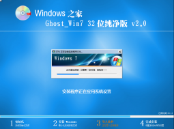 Windows之家_Ghost_Win7_32位纯净版V2014.03