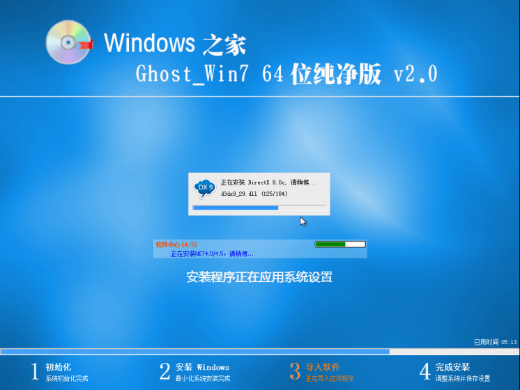 Windows之家_Ghost_Win7_64位纯净版V2014.03