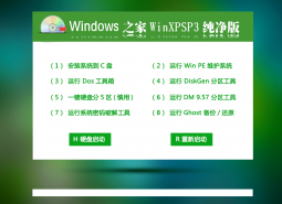 windows xp纯净版 SP3_Ghost_V2016.02