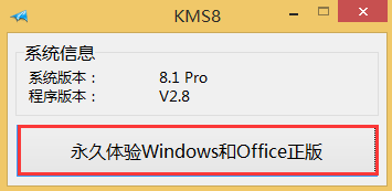 永久体验Windows和Office正版