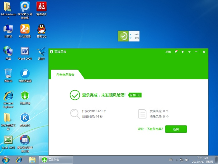 windows7安装完成的界面