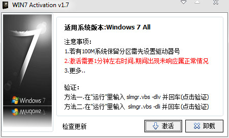 win7 Activation 1.9