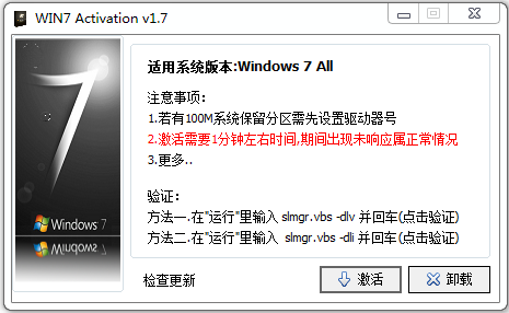 windows7 activation 1.8