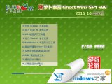 <font color='#333333'>新萝卜家园ghost Win7 x86纯净版2</font>