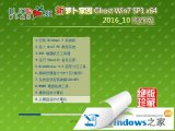 <font color='#333333'>新萝卜家园ghost Win7 x64纯净版2</font>