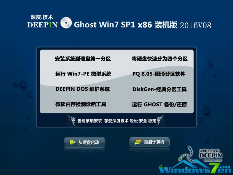深度windows7 32位