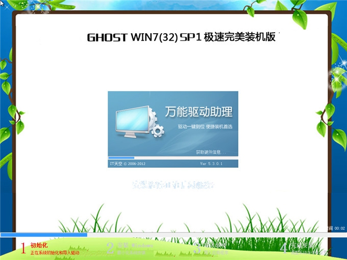 windows7 ghost 32